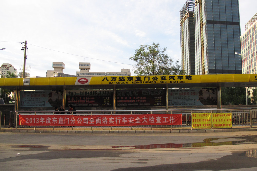 beijing_240913_housetolaos_0101